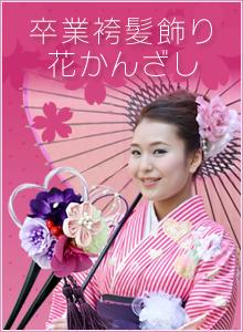 卒業袴髪飾り