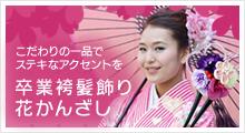 卒業袴髪飾り花かんざし