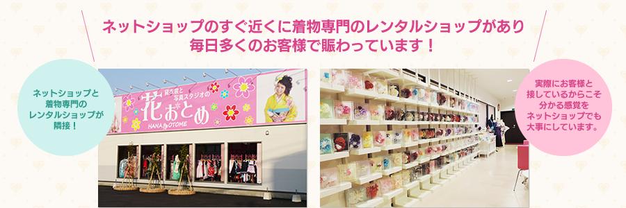 ネットショップのすぐ近くに着物専門のレンタルショップがあり毎日多くのお客様で賑わっています!