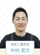 本社工場主任 中村 武文